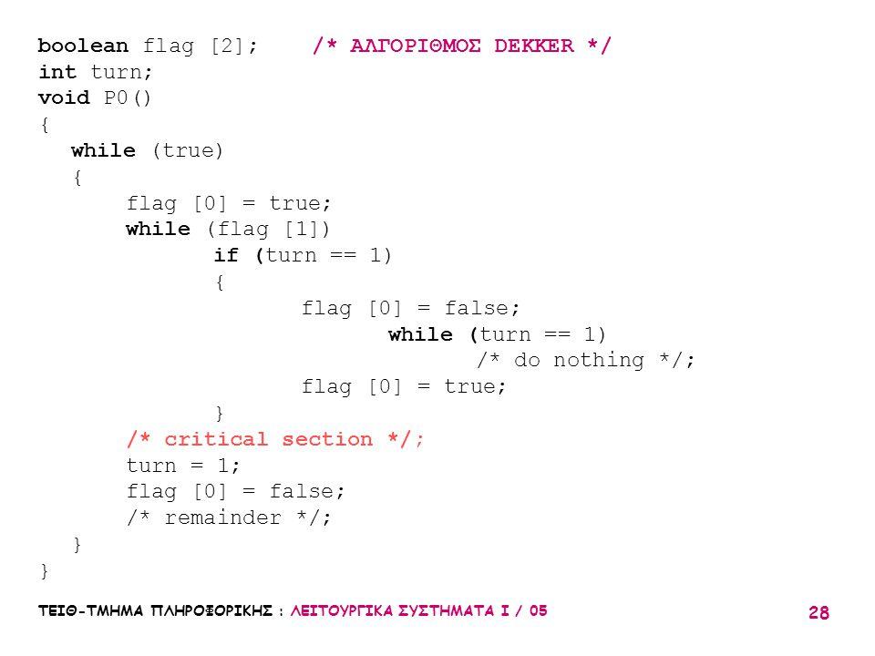 boolean flag [2]; /* ΑΛΓΟΡΙΘΜΟΣ DEKKER */ int turn; void P0() {